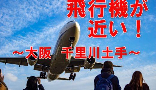 GoogleのCMにもなった!千里川土手は伊丹空港の飛行機を間近で見られます!