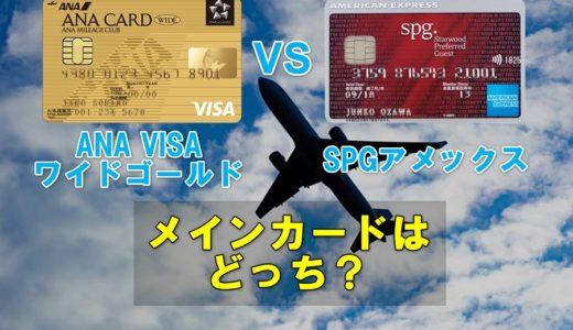 僕がSPGアメックスをメインカードにした5つの理由|ANA VISAワイドゴールドとの徹底比較