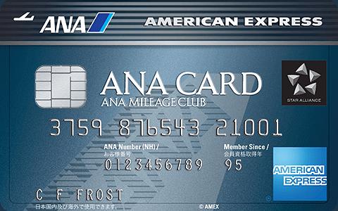 ANAアメリカン・エキスプレス・カード(ANAアメックス)発行で最大38,500マイル|アメックス・ANAカードの良いトコどりできちゃう。