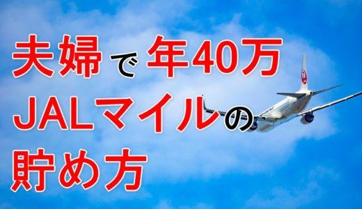 会社員と専業主婦が年40万JALマイル貯めた方法