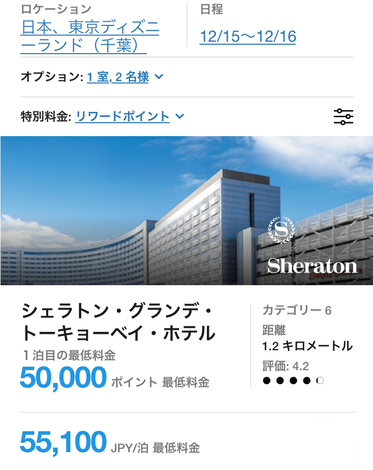 シェラトン・グランデ・東京ベイ・ホテル舞浜宿泊料金