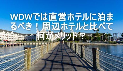 【初WDW準備3】WDWでは直営ホテルに泊まるべき!周辺ホテルとの違いを比較