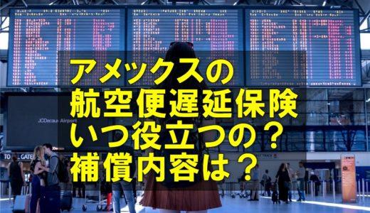 アメックスの航空便遅延保険はいつ役立つの?補償内容は?