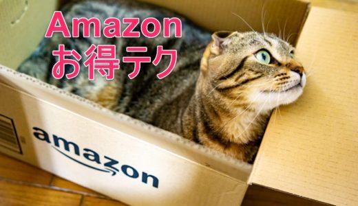 Amazon初売りセールでさらに安く買うためのお得テクニック